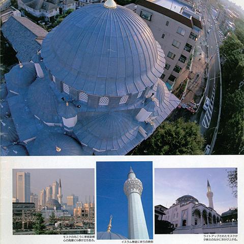 مجلة الهندسة المعمارية اليابانية Japanese Pictoral Weekly Magazine - AsahiGraph - بشأن طوكيو جامع ومركز الثقافي التركية – 8.11.2000