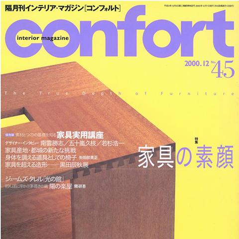 CONFORT Japon Mimarlık Dergisi, Aralık 2000 - Gizemli Ülkenin Mimarları - Tokyo Camii ve Kültür Merkezi hakkında
