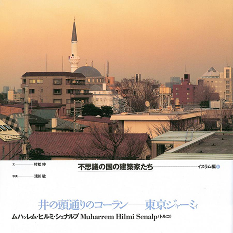 CONFORT Japanese Interior Magazine, December 2000 - Architect of the Mystic Country  - About Tokyo Mosque and Cultural Center