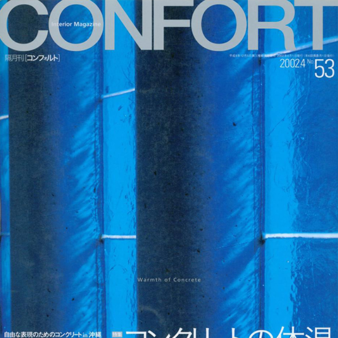 بشأن طوكيو جامع ومركز الثقافي التركية - نيسان 2002 - مجلة الهندسة المعمارية اليابانية CONFORT