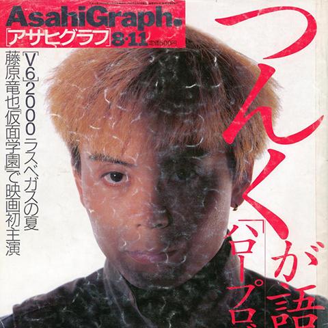 AsahiGraph. Japonya'da basılan haftalık Aktüel Dergi, 8.11.2000 - Tokyo Camii ve Kültür Merkezi Hakkında