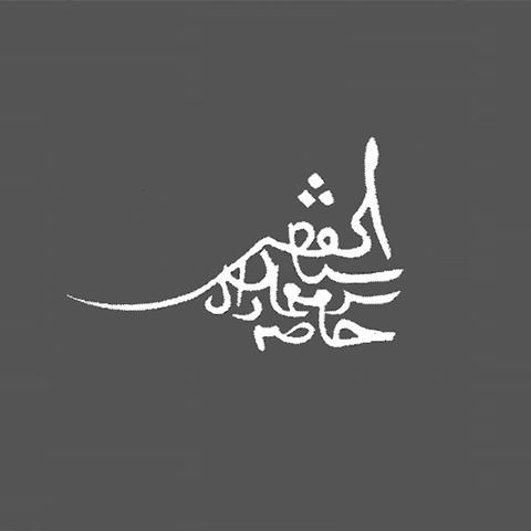 イスラーム建築の第一人者である建築家シナン・ビン・アブドゥルメナン   -現代における真のイスラーム建築の必要性-
